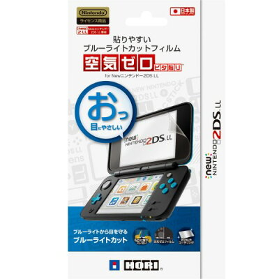 Game Accessory New Nintendo 2DS 貼りやすいブルーライトカットフィルム LL