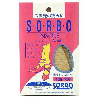 ソルボ インソール(つま先)フリーサイズ(1足入)