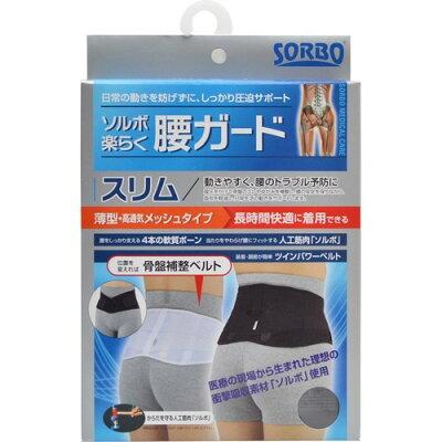 ソルボ 楽らく腰ガード スリム ブラック Sサイズ(1コ入)