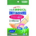 ソルボ かかとくん ヒールロック S(22.0-24.5cm) 片足入(片足入)