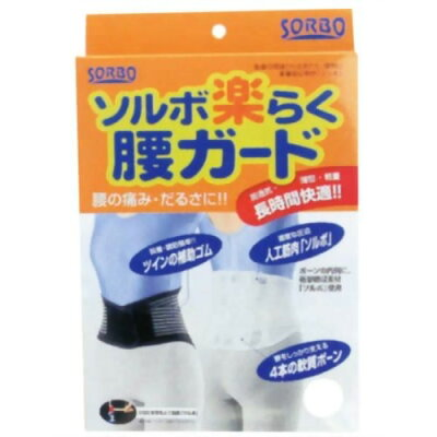 ソルボ 楽らく腰ガード レギュラー ブラック Mサイズ(1コ入)