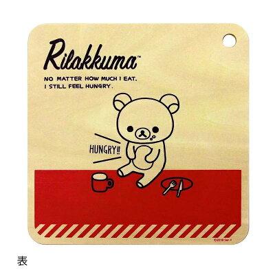 リラックマ 鍋しき リラックマカジュアル RK1207