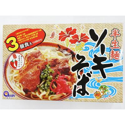 半生麺 ソーキそば3食