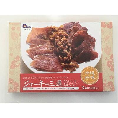 沖縄珍味 ジャーキー三選 3種(各り)