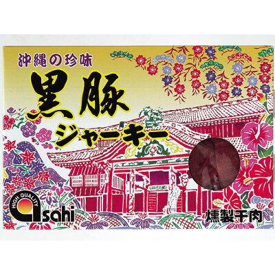 沖縄 [沖縄]黒豚ジャーキー