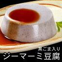 ジーマーミ豆腐 琉の月 黒ごま入
