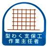 トーヨー(TOYO) ヘルメット用シール No.68-023(2枚)
