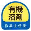 TOYO トーヨーセフティ ヘルメット用シール No.68-025