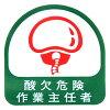 TOYO トーヨーセフティ ヘルメット用シール No.68-027