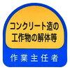 トーヨー(TOYO) ヘルメット用シール No.68-020(2枚)