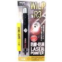 Bigman ビッグマン WILP-R3 グリーンレーザーポインター