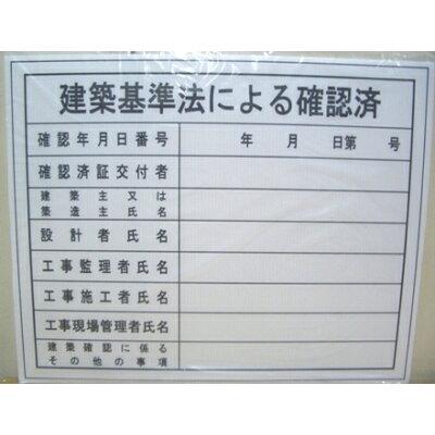 表示板 BHH-02建築基準法による確認済