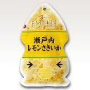 銀の汐 つまんでいーかも 瀬戸内レモンさきいか 13g