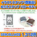 (サンビー)(ゴム印)イラストスタンプ(ぬりえ・ハローキティ) 80×50mm角 SFT-RLLH09