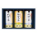 九州銘茶詰合せ YT-50