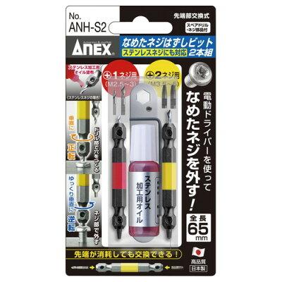 アネックス ANEX なめたネジはずしビット 2本組 ANH-S2