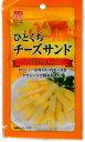 長谷 ひとくちチーズサンド