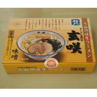 氷温熟成生ラーメン玄咲味噌2食箸付き