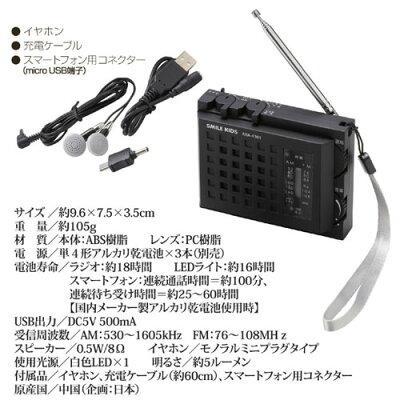 スマホの充電もできるラジオ&ライト ラジオ 防災 小型 防災グッズ