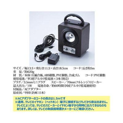 スマイルキッズ 大きな手もとスピーカー ANS-702(1コ入)
