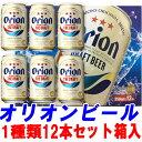 オリオン ドラフトビール 350ml×12缶