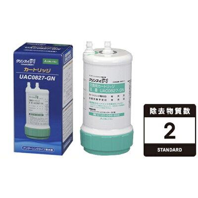 クリンスイ アンダーシンク浄水器カートリッジ UAC0827-GN(UZC2000と互換性あり)(1コ入)