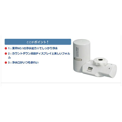 浄水器 クリンスイ モノ MD201-WT(1コ入)