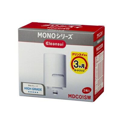 浄水器 クリンスイ モノシリーズ用 13+2物質除去カートリッジ 2コセット MDC01SW(1セット)