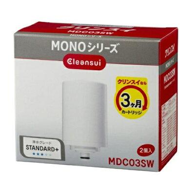 浄水器 クリンスイ モノシリーズ用 7+2物質除去カートリッジ 2コセット MDC03SW(1セット)