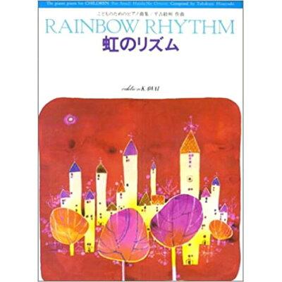 ピアノ 楽譜 平吉毅州 | レッスン 教則 教材 教本 虹のリズム