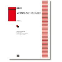 楽譜 加藤学 三つのソネット1・2 女声合唱のための 6349 グレード中級 kawai o・d・p score