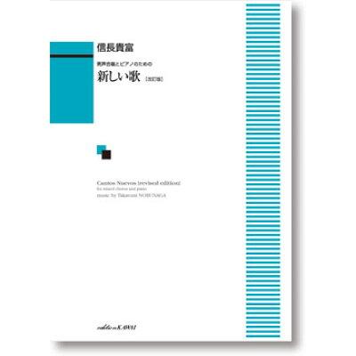 楽譜 信長貴富 新しい歌 男声合唱とピアノのための 改訂版