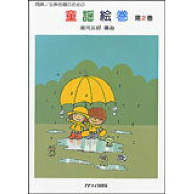 楽譜 童謡絵巻 第2巻 岩河三郎 編曲 同声・女声合唱のための