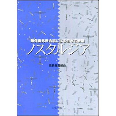 楽譜 信長貴富 編曲 ノスタルジア 無伴奏男声合唱による日本名歌集