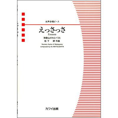 楽譜 女声合唱ピース/えっさっさ 2319/中級