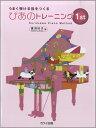 うまく弾ける指をつくる ぴあのトレーニング 1st/カワイ出版 ピアノ教本