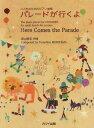 ピアノ 楽譜 森山智宏 | レッスン 教則 教材 教本 | こどものためのピアノ曲集 パレードが行くよ