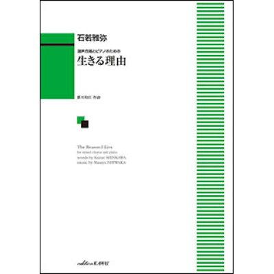 石若雅弥 混声合唱とピアノのための生きる理由  カワイ出版