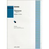 楽譜 信長貴富 Samann ゼーマン ~種を蒔く人~ 男声合唱とピアノのために 1879 上級