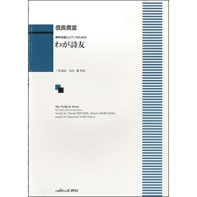 カワイ出版 信長貴富 男声合唱とピアノのための わが詩友
