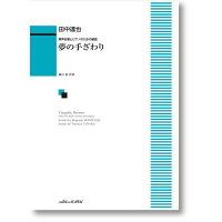 楽譜 田中達也 夢の手ざわり 男声合唱とピアノのための組曲