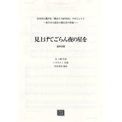 楽譜 いずみたく 見上げてごらん夜の星を 混声合唱 日本中に歌声を 歌おうNIPPON プロジェクト~東日本大震災の被災者の皆様へ~ 3503 kawai o・d・p score