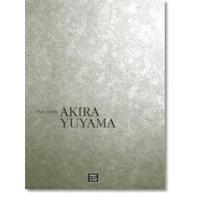 楽譜 湯山昭 ピアノ・ソナタ 3713 kawai o・d・p score