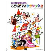 楽譜 こどもピアノクラシック 2 3735 小さな手と発表会のための 連弾付 kawai o・d・p score
