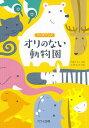 楽譜 吉岡弘行 オリのない動物園 ソングブック 初級