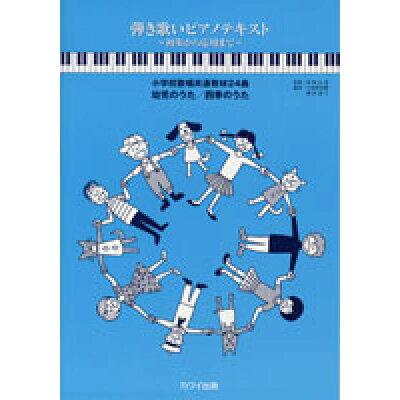 楽譜 弾き歌いピアノテキスト 4364 初歩から応用まで