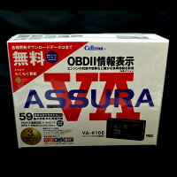 VA-610E セルスター GPS内蔵 レーダー探知機 CELLSTAR ASSURA アシュラ VA610E