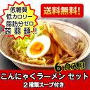 アイエー・フーズ こんにゃく製麺 らーめん 180g
