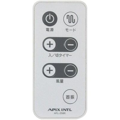 アピックス ACフロアー扇風機 AFL-258R(1台)