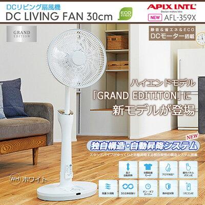 アピックス  リビング扇風機 AFL-359X(WH)
